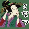 【こなつ】浮世絵すたんぷ