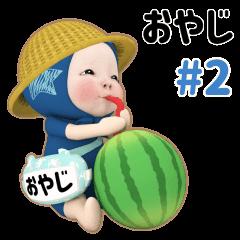 Blue Towel #2 [oyaji] Name Sticker