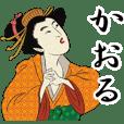 【かおる】浮世絵すたんぷ