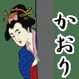 Ukiyoe Sticker (Kaori)