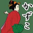 【かずこ】浮世絵すたんぷ