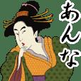 Ukiyoe Sticker (Anna)
