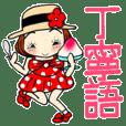 ひま子ちゃん362夏元気に丁寧語スタンプ。