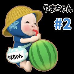 Blue Towel #2 [yamachan] Name Sticker