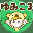 お名前スタンプ【ゆみこ】Vol.3
