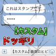 【カスタム】絶対バレないトーク画面にヒビ