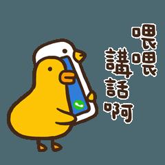 伸縮自如的雞與鴨4超雞棒鴨