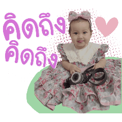 Baby PangAm