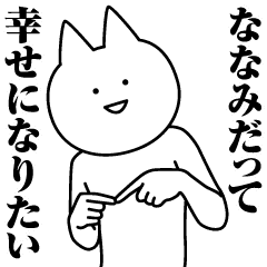 Name Sticker Nanami new