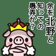 Kitano Sticker