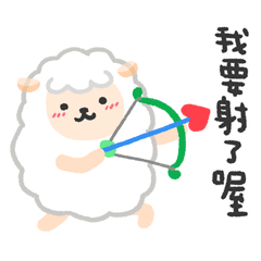 綿羊愛你喔