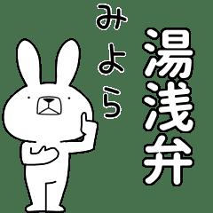 方言うさぎBIG 湯浅弁編