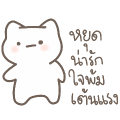 meow kod narak