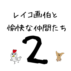 reiko's graffiti Sticker 3