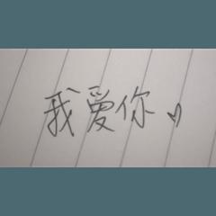 手寫の心聲(簡體)