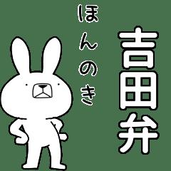 方言うさぎBIG 吉田弁編