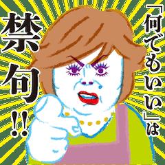 'Emiko Kaminuma's OSHABERI-COOKING