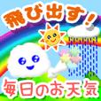 飛び出す!毎日のお天気☆日常語