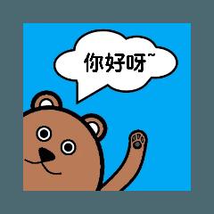 我是啡啡熊