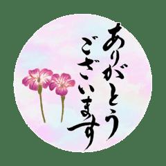 大人の敬語*筆文字&お花シリーズ