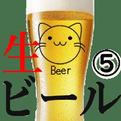 【夏】生ビールとお酒のスタン⑤