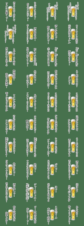 「【夏】生ビールとお酒のスタン⑤」のLINEスタンプ一覧