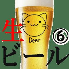 【夏】生ビールとお酒のスタンプ⑥