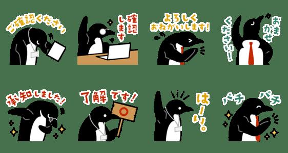 「はたらきペンギン(おしごと編)」のLINEスタンプ一覧