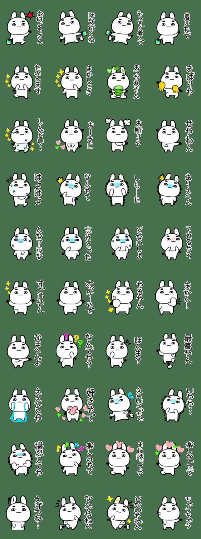 「にやけた関西弁うさぎ★4」のLINEスタンプ一覧