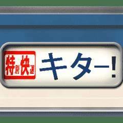 列車の方向幕(アニメーション)スカ 2