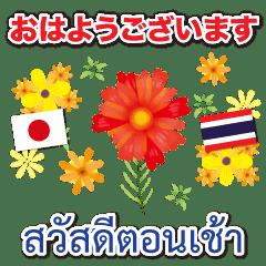 語 おはよう タイ