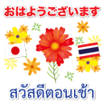 Hello Today Japanese-Thai for everyday