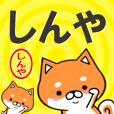 超★しんや(シンヤ)な柴イヌ
