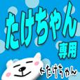★たけちゃん★専用