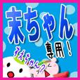 The Suechan Sticker