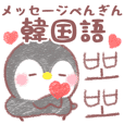 korean message penguin 12