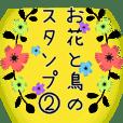 お花と鳥のスタンプ②*文字改正Ver