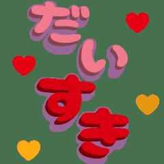 love love sticker!