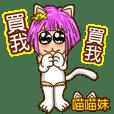 Meow girl