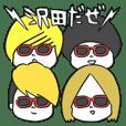 沢田バンドのスタンプ