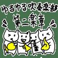 ゆるゆる吹奏楽部〜第二楽章〜