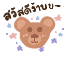 Boba bears