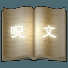 魔法書(日語)