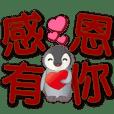 Cute penguin-big font-practical