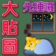 Big Stickers-Cute tiger Common Phrases