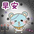 移動Pan'nya♥萬聖節郵票2