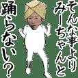 みーちゃん専用のヌルヌル動くお札フェイス