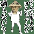 けんちゃん専用のヌルヌル動くお札フェイス