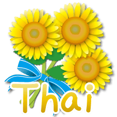 語 ありがとう タイ