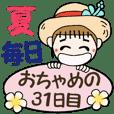 おちゃめの31日目(夏の毎日編)